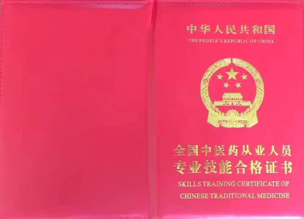 中医药从业证书