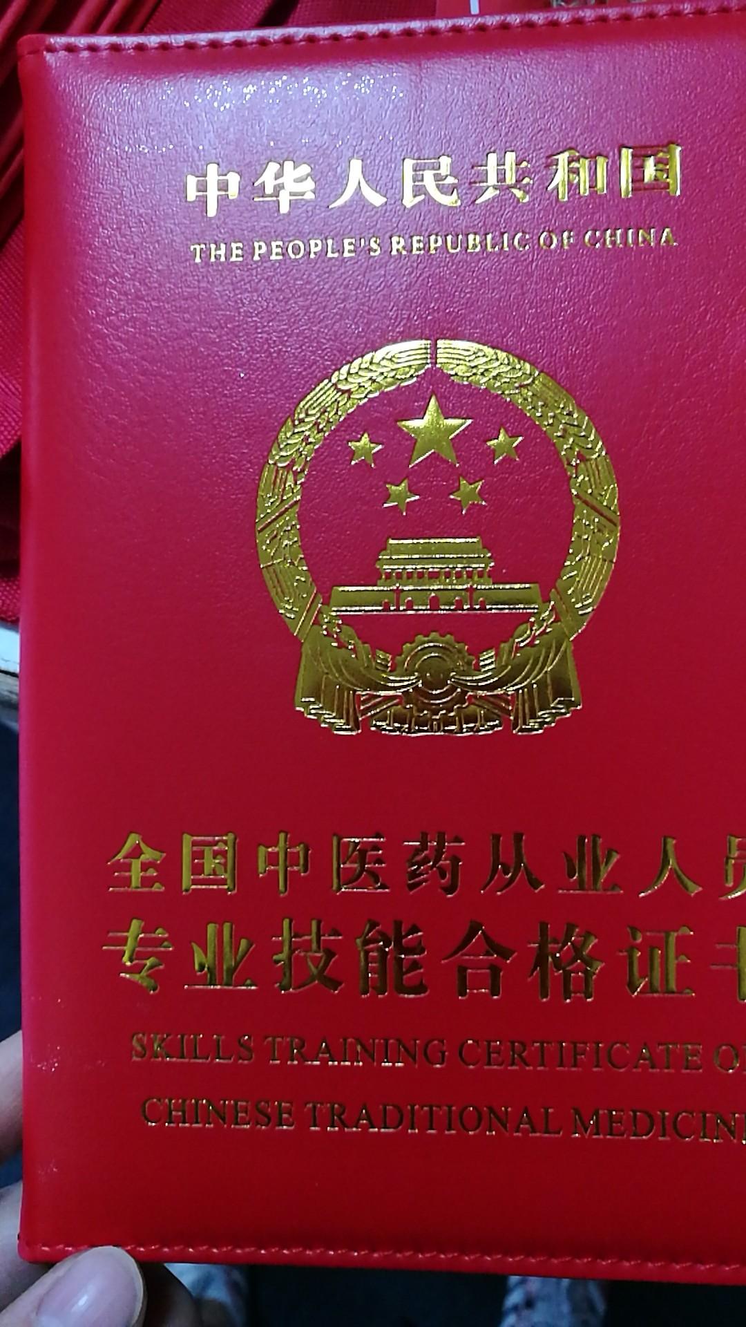 全国中医药从业人员专业技能合格证书